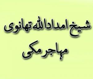 شیخ امداداللہ تھانوی مہاجر مکی