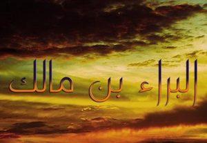 حضرت براء بن مالک رضی اللہ عنہ