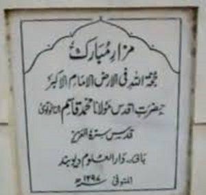 حجۃ الاسلام حضرت مولانا محمدقاسم نانوتوی رحمہ اللہ