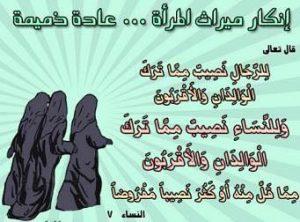 عورتوں کی میراث قرآن وسنت کی روشنی میں
