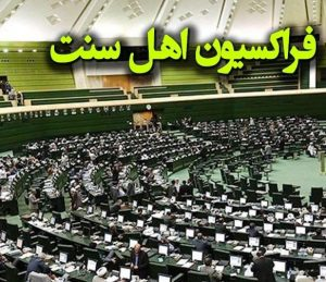 ایران: سنی ارکان پارلیمنٹ نے نئی کابینہ میں سنی برادری کی شمولیت پر زور دیا