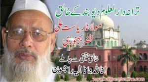 حضرت مولانا ریاست علی بجنوری رحمہ اللہ کی رحلت