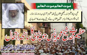 عظیم محدث شیخ محمد یونس جونپوری کا سانحہ ارتحال