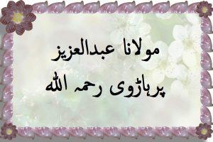 مولانا عبدالعزیز پرہاڑوی رحمہ اللہ