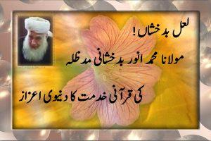 لعل بدخشاں! مولانا محمد انور بدخشانی مدظلہ کی قرآنی خدمت کا دنیوی اعزاز