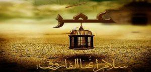 حضرت عمر فارق رضی اللہ عنہ کا قبول اسلام