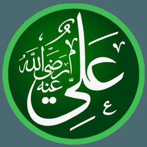 حضرت علی کرم الله وجہہ کی فضیلت