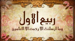 ربیع الاوّل کا پیغام