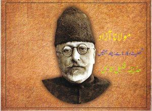 مولانا آزاد – شخصیت و کارنامے:چند جہتیں