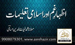 اظہارِ غم اور اسلامی تعلیمات