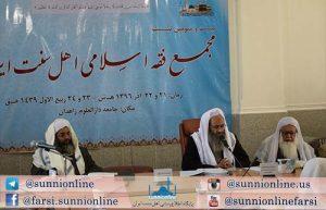 اہل سنت ایران کی اسلامی فقہ اکیڈمی کا تیئیسواں اجلاس منعقد ہوا