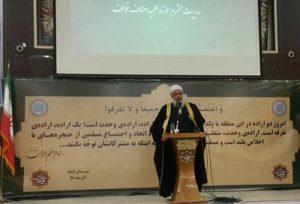 مولانا مطہری: اتحاد کا مطلب ہے حفظ عقیدہ کے ساتھ باہمی مفاہمت