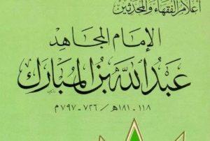 حضرت عبدالله بن مبارکؒ