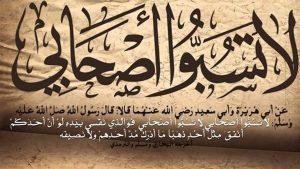 عظمت ِصحابہ رضی اللہ عنہم