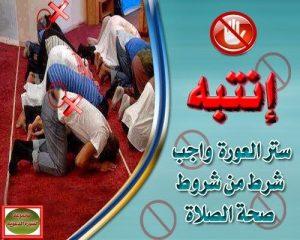 چست لباس کا استعمال اور اس میں نماز کا حکم
