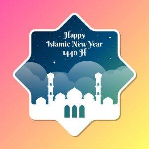 نئے ہجری اسلامی سال اور عشرے کا آغاز