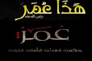 قانون سازی اور دور فاروقی رضی اللہ عنہ سے رہنمائی