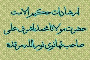 ارشادات حکیم الامت حضرت مولانا محمداشرف علی صاحب تھانوی نوراللہ مرقدہ