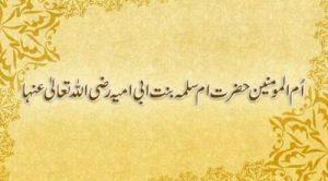 ام المؤمنین حضرت ام سلمہ رضی اللہ عنہا