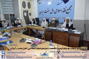 اہل سنت ایران کا فقہی اجلاس منعقد ہوا