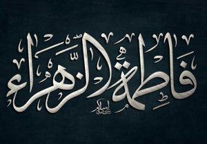 حضرت فاطمۃ الزہرا رضی اللہ عنہا کی سیرت اور شخصیت