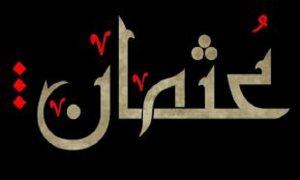 حضرت عثمان ذوالنورین رضی اللہ عنہ کا قبول اسلام