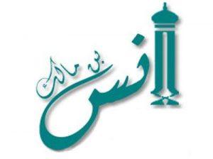 دعائے حضرت انس بن مالک رضی اللہ عنہ