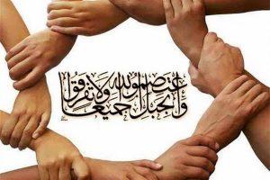 بھائی چارہ اور اُخوتِ اسلامی
