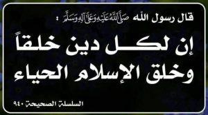 اسلام میں شرم و حیا