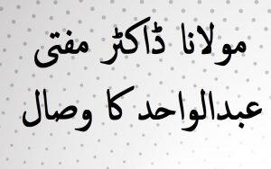 مولانا ڈاکٹر مفتی عبدالواحد کا وصال