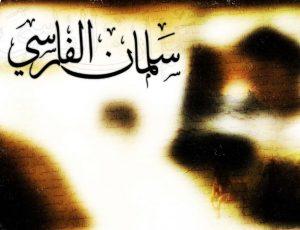 حضرت سلمان فارسی کا قبول اسلام