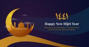 نئے اسلامی سال کی آمد آمد……!