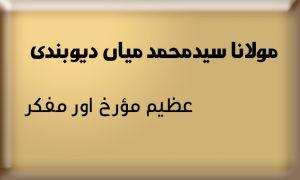 مولانا سیدمحمد میاں دیوبندی، عظیم مؤرخ اور مفکر