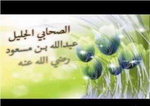 علماء وطلباء سے حضرت عبداللہ بن مسعود رضی اللہ عنہ  کی باتیں
