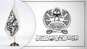 افغان طالبان تحریک کے امیر ملا محمد عمر کے بیٹے محمد یعقوب طالبان کا عسکری چیف مقرر