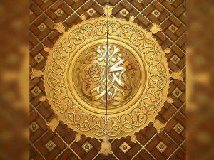 حضور پاک ﷺ کے نام کے ساتھ خاتم النبیین لازمی لکھنے کا نوٹی فکیشن جاری