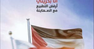 اسرائیل کے ساتھ دوستی، بحرینی عوام حکومت کے خلاف اٹھ کھڑی ہوئی