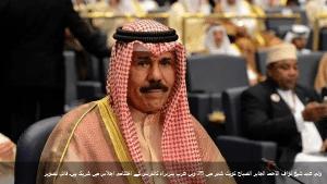 کویت کے ولی عہد شیخ نواف الاحمد نئے امیر مقرر