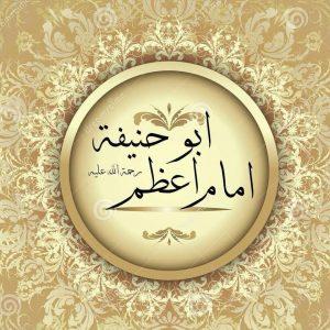 امام ابوحنیفہ رحمہ الله کی فراست
