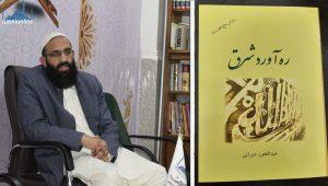 بلوچستان میں دینی انقلاب اور مکتب دیوبند کے اثرات