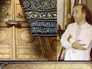 بیت اللہ کا دروازہ ڈیزائن کرنے والے انجینیئر انتقال کرگئے
