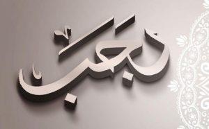 ماہ رجب سے متعلق غیرمعتبر اور بے اصل باتیں