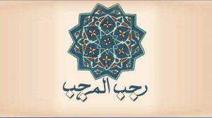 ماہ رجب کی فضیلت اور عبادت