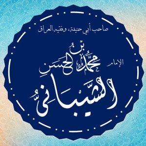 امام محمد بن الحسن شیبانی رحمہ اللہ