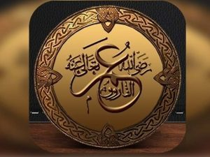مرادِ رسول کریمؐ سیّدنا عمر فاروق اعظمؓ