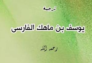 يوسف بن ماهك الفارسي