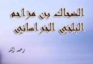 الضَّحَّاك بن مُزاحِم (000 – 105هـ = 000 – 723 م)
