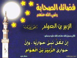 سيرة الزبير بن العوام واستشهاده