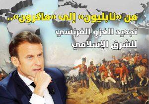 """من """"نابليون"""" إلى """"ماكرون"""".. تجديد الغزو الفرنسي للشرق الإسلامي"""