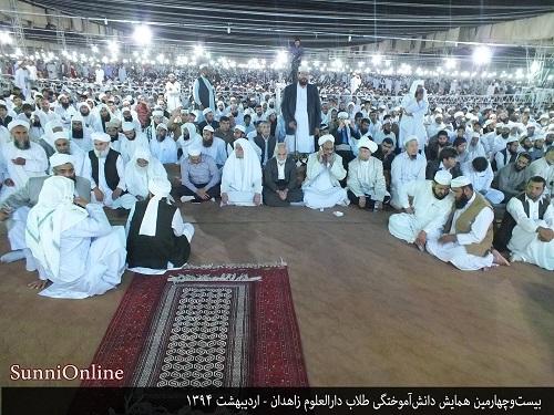 24th Annual Graduation Ceremony of Darululoom Zahedan